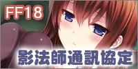 影法師通訊協定FF18精品特集